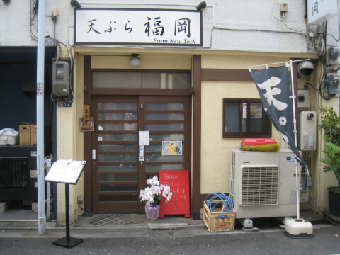 天ぷら 福岡 浅草 おすすめ ランチ 天丼