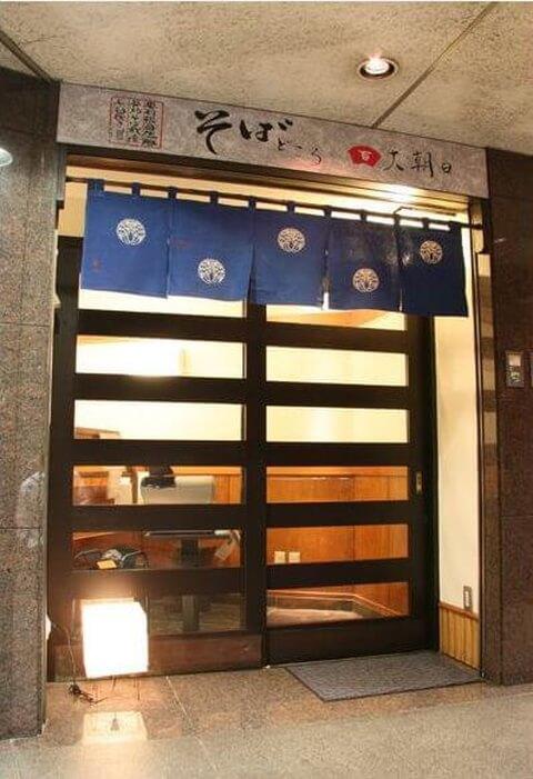 浅野屋 池袋駅前本店
