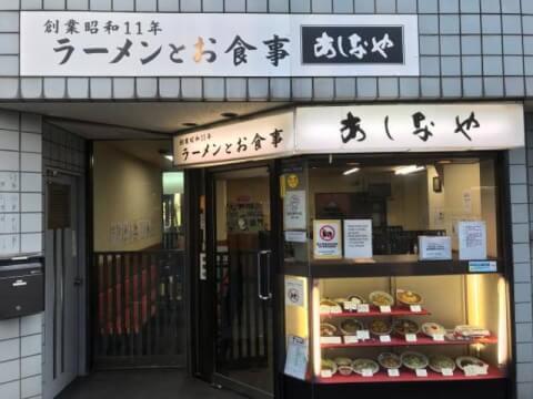 あしなや 鎌倉 横浜以外 サンマーメン おすすめ
