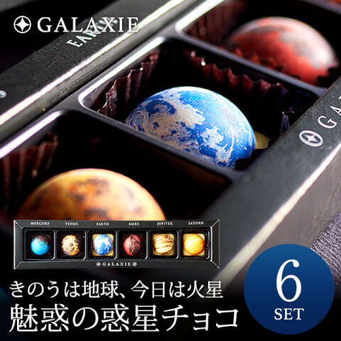 chocolate_recommend_astronomy