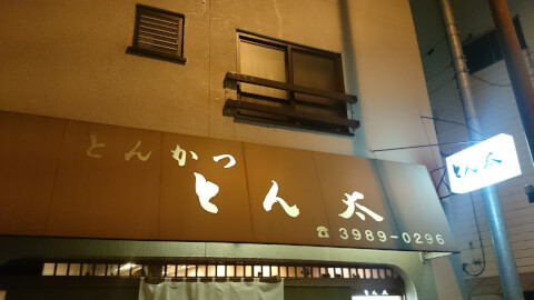 restaurant_tonta_tonkatsu