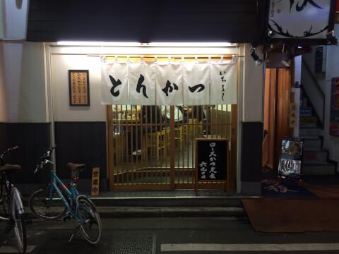 restaurant_ichiyoshi_tonkatsu