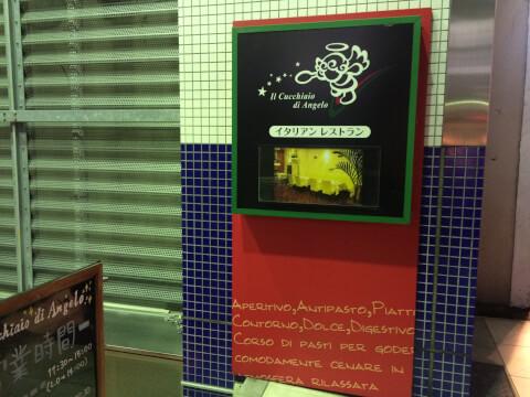 restaurant_takadanobaba_angelo