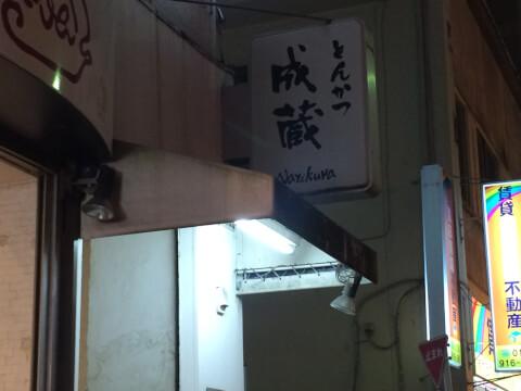 restaurant_tonkatsu_narikura