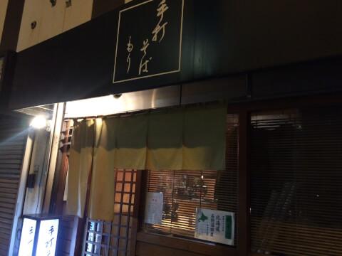 restaurant_takadanobaba_mori
