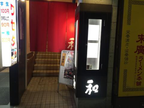 restaurant_takadanobaba_wa