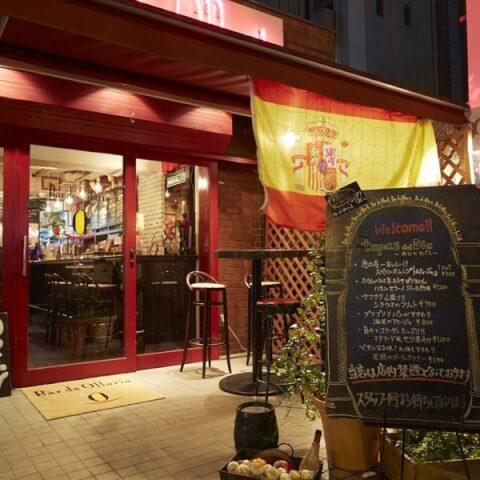 恵比寿 スペインバル ディナー バルデオジャリア店