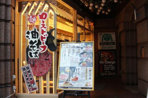 新宿 ランチ ローストビーフ油そば ビースト