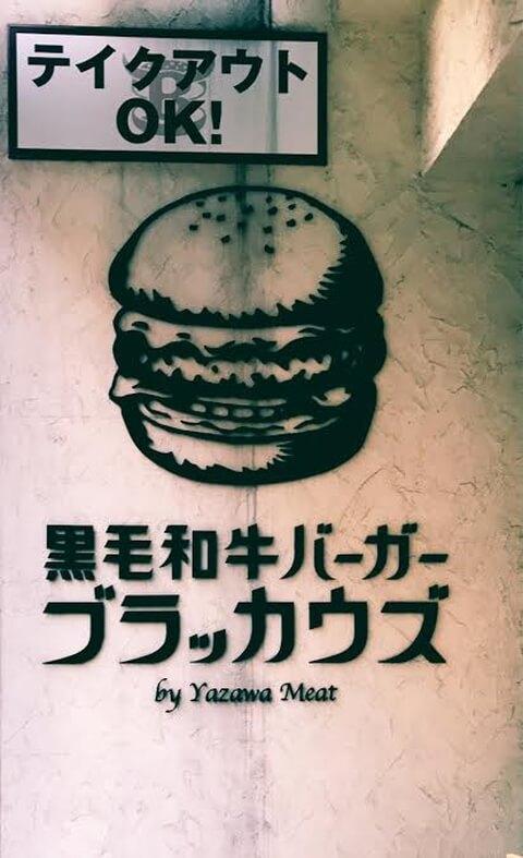 ヤザワミート 黒毛和牛バーガーブラッカウズ  恵比寿 レストラン おすすめ 肉 ランチ ディナー