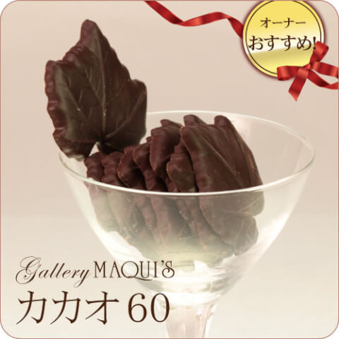 chocolate_recommend_cacao60