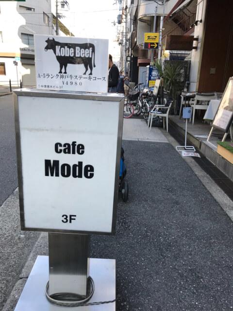 心斎橋 ランチ カフェ Cafe Mode