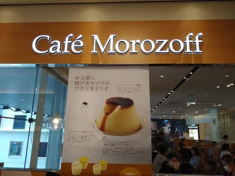 カフェモロゾフ 上本町 ランチ おすすめ カフェ