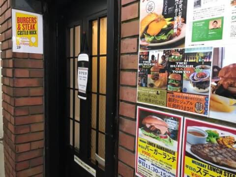 CaSTLE Rock 新宿 ハンバーガー おすすめ