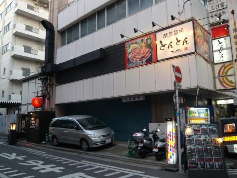 問屋酒場とんとん 博多駅 居酒屋 おすすめ 和食 安い