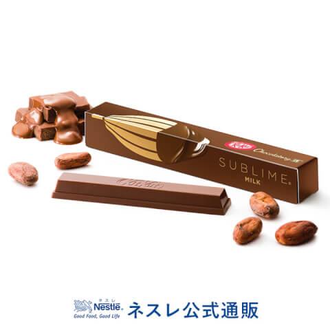 キットカットショコラトリー サブリム おすすめ チョコレート