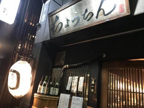 ちょうちん 神楽坂 居酒屋 おすすめ 和食 安い コスパ おでん