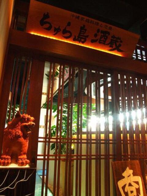 ちゅら島酒蔵 上野 居酒屋