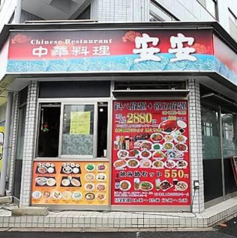 中華料理安安 錦糸町