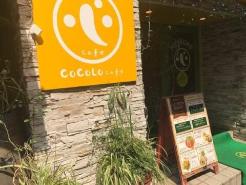 CoCoLo cafe Dining