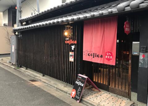 nara_restaurant_cojika