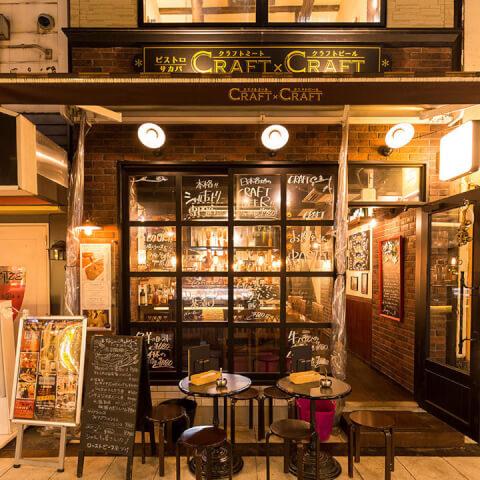 赤羽のおしゃれで安いおすすめの居酒屋、個室の人気店、ビストロ酒場 CRAFT×CRAFT