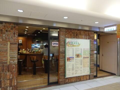 チャヤ 八重洲店 東京駅 ランチ おすすめ