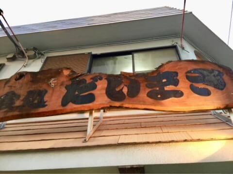 だいまさ 東川口 居酒屋 おすすめ 海鮮 魚介 安い 和食