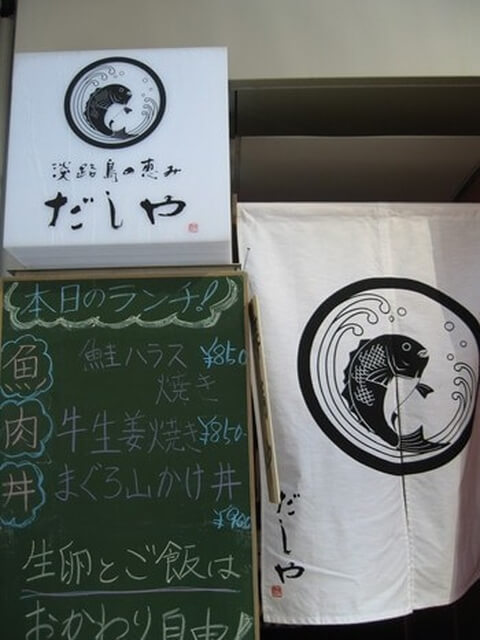 渋谷_ランチ_だしや_渋谷宮益坂店