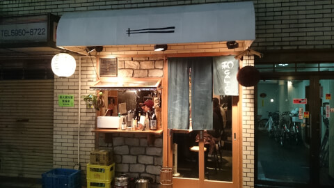 restaurant_wagariko_appearance