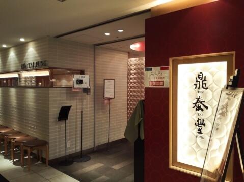 鼎泰豐 高島屋横浜店 横浜 ランチ 中華