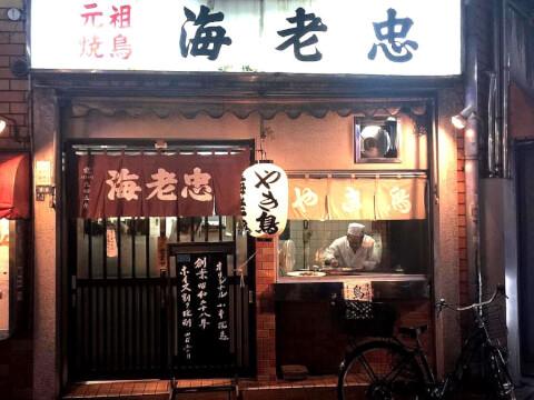 海老忠 新宿