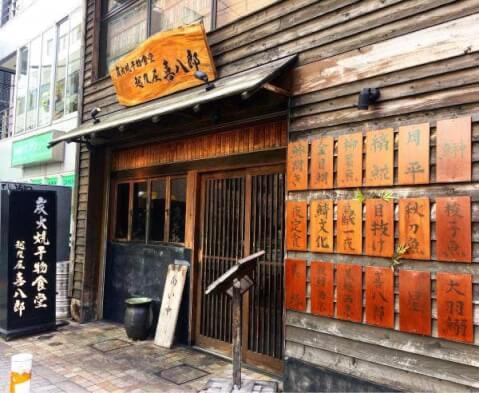 恵比寿ランチ 定食 東口 越後屋喜八郎 外観