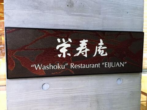 restaurant_kyoto_eijuan
