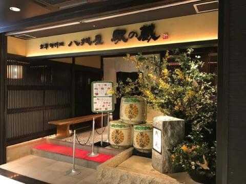 金沢 居酒屋 駅の蔵
