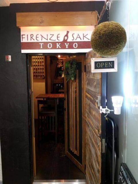 フィレンツェサケの外観画像