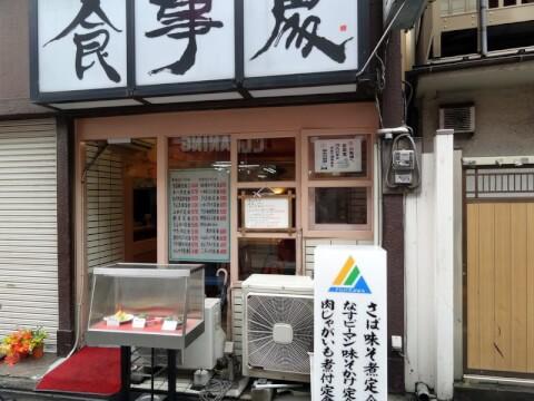 富士川食堂の外観