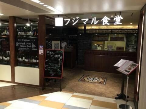 フジマル食堂