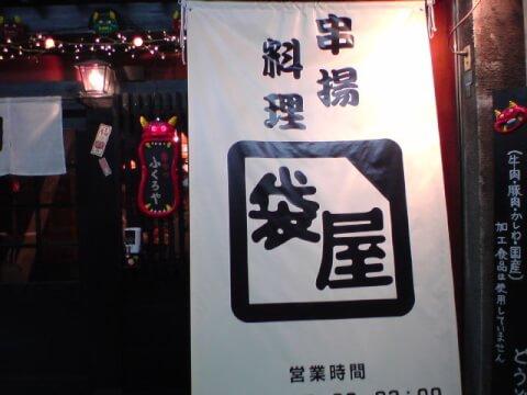 袋屋_天王寺_居酒屋_安い_串カツ