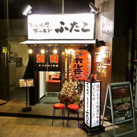 shibuya-yakiniku-futago 渋谷 ふたご 焼肉