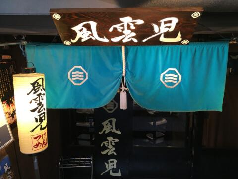 新宿 ランチ 風雲児