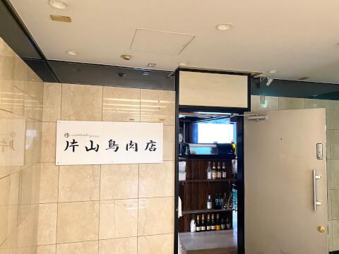片山鳥肉店
