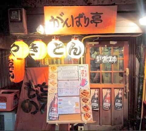 がんばり亭 大井町 居酒屋 東口 焼きとん 肉 安い