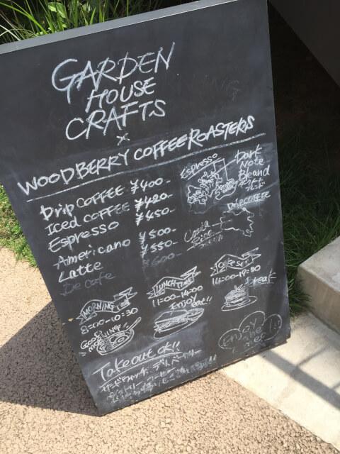 Garden House Crafts代官山 カフェ おすすめ おしゃれ 女子会 デート