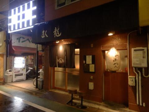 restaurant_sancha_garyu