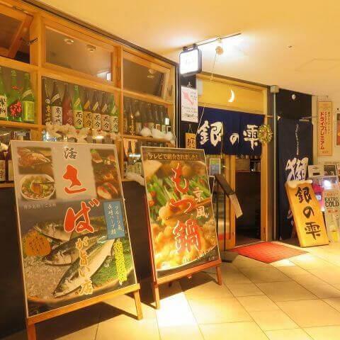 もつ鍋・鮮魚ダイニング 銀の雫 博多本店 居酒屋