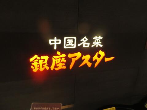 新宿 ディナー 銀座アスター