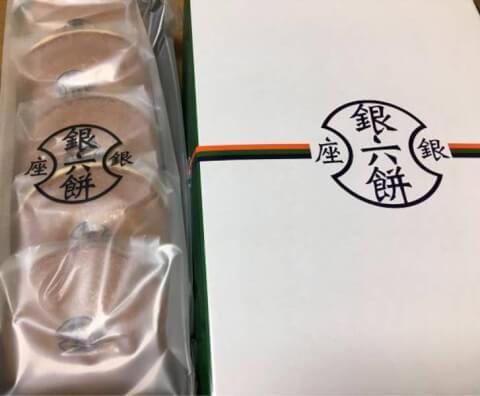 銀座 甘楽 東京駅 和菓子 スイーツ おすすめ お土産