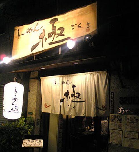 osaka-tennoji-goku