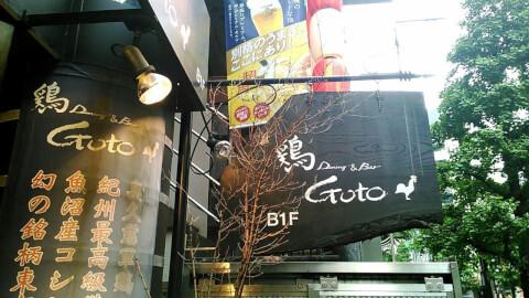 新宿 ディナー 鶏Dining & Bar Goto