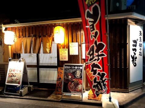 tokyogomatetsu